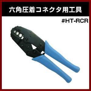 アンテナ工具 同軸ケーブル 六角圧着コネクタ用 工具 #HT-RCR F型コネクタ対応 BNCコネクタ対応 ラチェット式|shins
