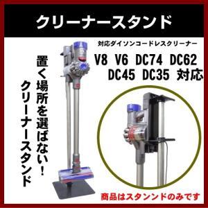 クリーナー スタンド ダイソンコードレスクリーナー 専用 ハンディ掃除機用スタンド 金属 ダイソン|shins