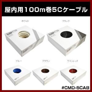 同軸ケーブル (5C) カラー同軸ケーブル 100m  F-5C-FB #CMD-5CAB ダブルシールド 衛星放送対応|shins