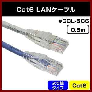 Cat6 LANケーブル 0.5m Cat6 ツメ折れ防止ラッチ より線 #CCL-5C6 shins