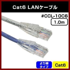 Cat6 LANケーブル 1.0m Cat6 ツメ折れ防止ラッチ より線 #CCL-10C6 shins