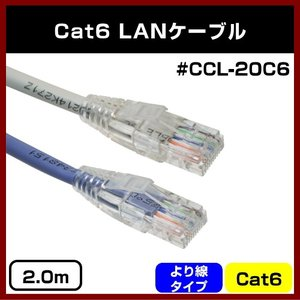 Cat6 LANケーブル 2.0m Cat6 ツメ折れ防止ラッチ より線 #CCL-20C6 shins