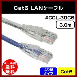Cat6 LANケーブル 3.0m Cat6 ツメ折れ防止ラッチ より線 #CCL-30C6 shins