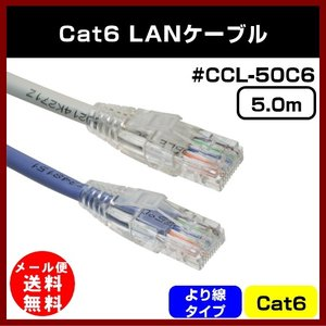 Cat6 LANケーブル 5.0m Cat6 ツメ折れ防止ラッチ より線 #CCL-50C6 shins