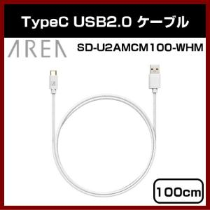 USBケーブル TypeC USB2.0 ケーブル 100cm 3232 SD-U2AMCM100-WHM 1.0m 1m|shins