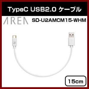 USBケーブル TypeC USB2.0 ケーブル 15cm 3218 SD-U2AMCM15-WHM 0.15m|shins