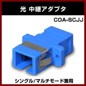 光アダプタ SCコネクタ中継アダプタ シングル/マルチモード兼用 SC-SC COA-SCJJ|shins