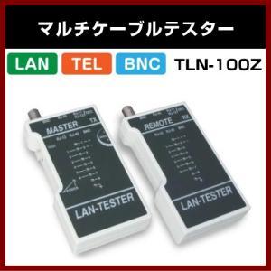 マルチテスター TLN-100Z LAN/TEL/BNC型 RJ-45/RJ-11/RJ-12 マルチケーブルテスター|shins