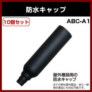 アンテナ 防水キャップ 10個セット ABC-A1 屋外用機器 分配器・保安器等 のスペアパーツに!|shins