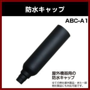 アンテナ 防水キャップ 1個単品 ABC-01 屋外用機器 分配器・保安器等 のスペアパーツに!|shins