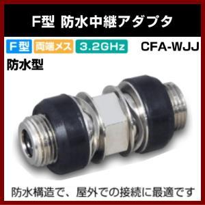 同軸ケーブル用 F型 防水中継アダプタ CFA-WJJ 両端ジャック (メス-メス) 4K 対応 shins