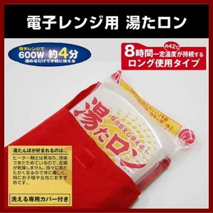 湯たんぽ 電子レンジ用 簡単 湯たロン 洗えるカバー付き 冷え性|shins