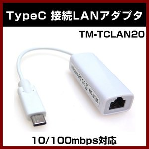 TypeC 接続 LANアダプタ スタンダードモデル TM-TCLAN20 10/100mbps対応|shins