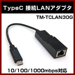 TypeC 接続 LANアダプタ 高速モデル TM-TCLAN30G 10/100/1000mbps対応|shins