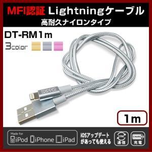Lightningケーブル 1m DT-RM1m 1.0m MFI|shins