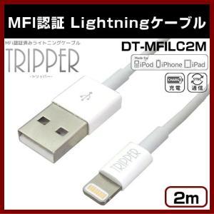 Lightningケーブル 2m DT-MFILC2m 2.0m MFI|shins