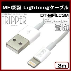 Lightningケーブル 3m DT-MFILC3m 3.0m MFI|shins