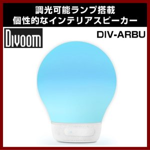 Divoom 調光可能ランプ搭載 個性的なインテリアスピーカー 間接照明とBluetoothスピーカーの融合!  DIV-ARBU|shins