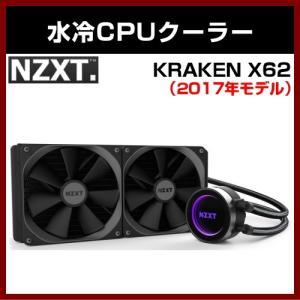 水冷CPUクーラー 14センチファンを2機搭載 ハイエンドモデル 140mmファン2基搭載 KRAKEN X62 NZXT|shins
