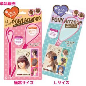 ポニーアレンジスティック ねじりヘア 編み込み風 シニヨン風 ヘアゴム隠し POA480 POA481|shins
