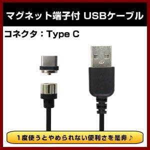 マグネット付 USBケーブル Type C 1m マグタッチ|shins