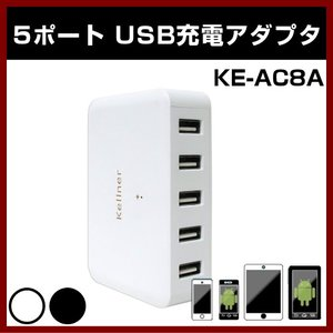 USB ACアダプター 5ポート USB充電アダプタ 8A対応 白 黒 KE-AC8AW KE-AC8AB kellner|shins