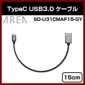 USBケーブル TypeC USB3.0 TypeC変換ケーブル 15cm 3485 SD-U31CMAF15-GY|shins