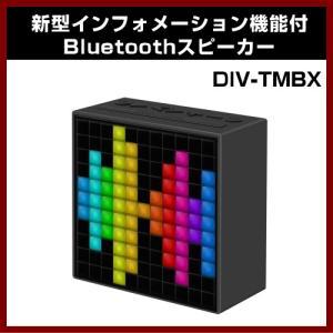 Divoom 新型インフォメーション機能付Bluetoothスピーカー timebox Bluetooth 4.0 ペアリング DIV-TMBX|shins