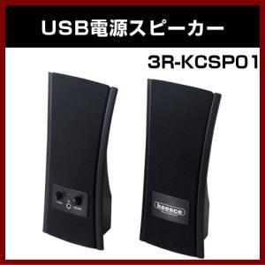 USB電源スピーカー 3R-KCSP01 3R PCスピーカー|shins