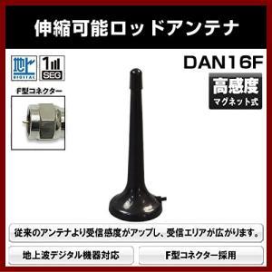 高感度 マグネット式ロッドアンテナ 伸縮タイプ F型コネクター対応 DAN16F|shins