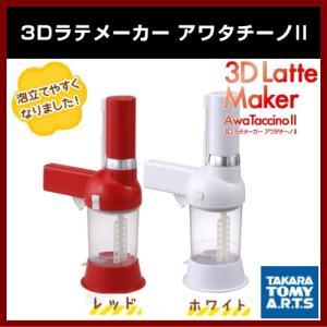 3Dラテメーカー アワタチーノII レッド ホワイト タカラトミーアーツ|shins