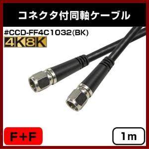 4k放送対応同軸ケーブル #CCD-FF4C1032(BK) 1m F型 + F型 4重シールド|shins