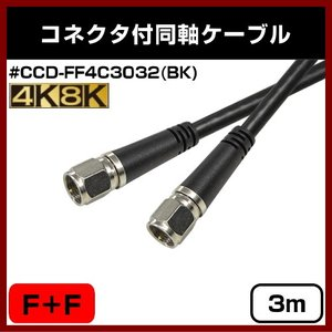 4k放送対応同軸ケーブル #CCD-FF4C3032(BK) 3m F型 + F型 4重シールド|shins
