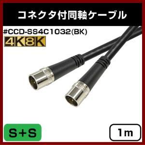 4k放送対応同軸ケーブル #CCD-SS4C1032(BK) 1m S型 + S型 4重シールド|shins