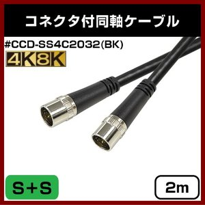 4k放送対応同軸ケーブル #CCD-SS4C2032(BK) 2m S型 + S型 4重シールド|shins