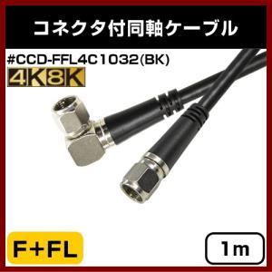 4k放送対応同軸ケーブル #CCD-FFL4C1032(BK) 1m F型 + FL型 4重シールド|shins