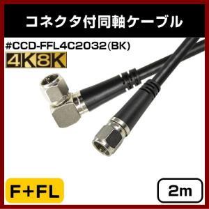 4k放送対応同軸ケーブル #CCD-FFL4C2032(BK) 2m F型 + FL型 4重シールド|shins