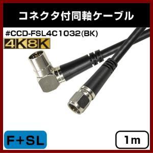 4k放送対応同軸ケーブル #CCD-FSL4C1032(BK) 1m F型 + SL型 4重シールド|shins