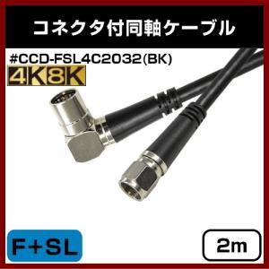 4k放送対応同軸ケーブル #CCD-FSL4C2032(BK) 2m F型 + SL型 4重シールド|shins