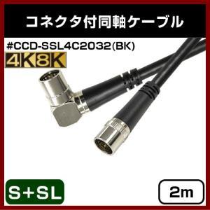 4k放送対応同軸ケーブル #CCD-SSL4C2032(BK) 2m S型 + SL型 4重シールド|shins