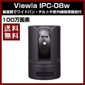 IPカメラ Viewla IPC-08w 屋内用 100万画素 高画質 タイプ 赤外線 暗視機能 対応|shins