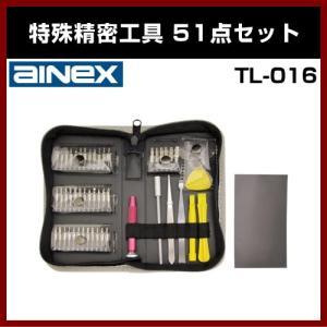 iPhone専用工具付き 特殊精密工具51点セット TL-016 Ainex|shins