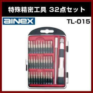 特殊精密工具 32点セット TL-015 Ainex|shins