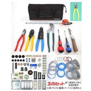 プロサポート PSC-00133 第二種電気工事士 工具(PS-25)・器具・ケーブル(3回)3点セット(31年版)|shins