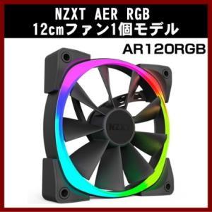 (NZXT)AER RGBファン 120mm1個モデル AR120RGB shins