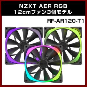 (NZXT)AER RGBファン 120mm3個モデル RF-AR120-T1 shins