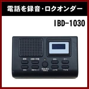 電話を録音 ロクオンダー IBD-1030 振込詐欺防止 迷惑電話 shins