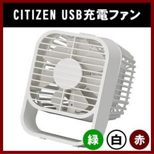CITIZEN リズム時計 充電式 (USBファン 3色)|shins