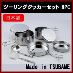 (日本製) ツーリングクッカーセット 8PC (Made in TSUBAME)|shins