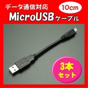 micro USBケーブル DP-MICRO01 データ通信可能 10cm 3本セット USB2.0 対応 Groovy ポイント消化 マイクロUSB|shins